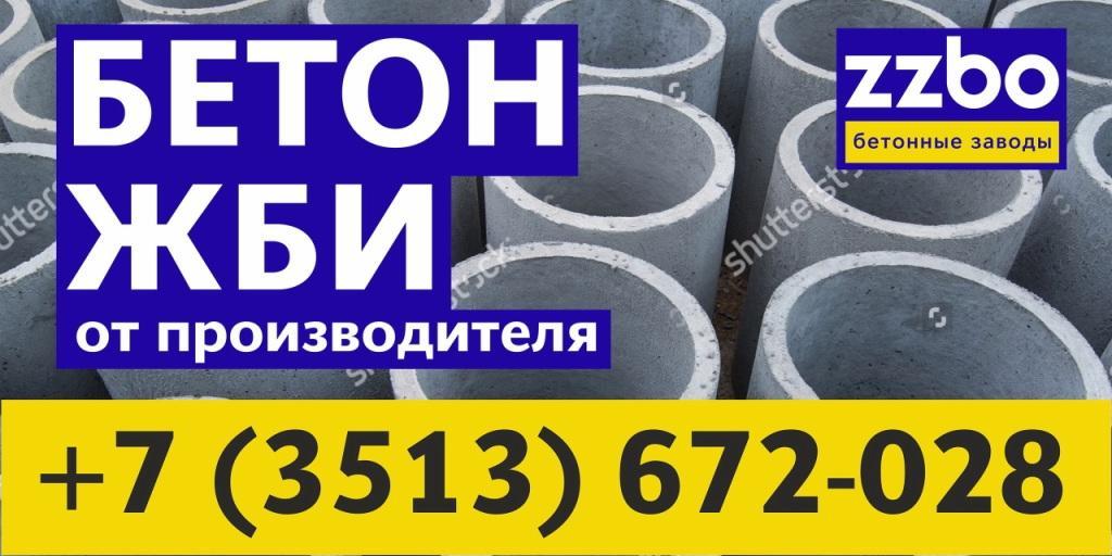 купить бетон в ясногорске с доставкой