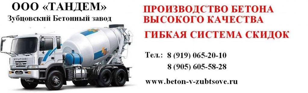 Купить бетон в починке смоленская область печатный бетон