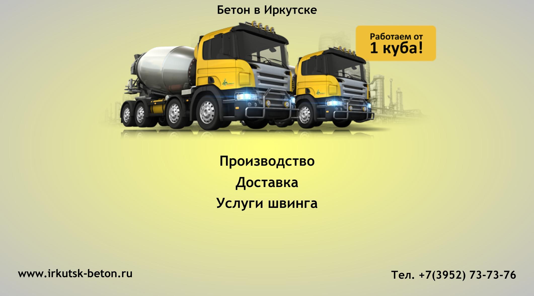 продажа бетона иркутск