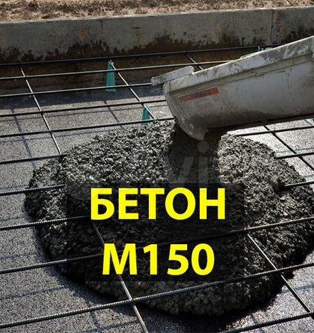 купить бетон в пензенской области с доставкой цена