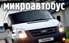 Заказ микроавтобуса в Тамбове