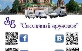 Грузоперевозки эконом по Москве, Мо, РФ.