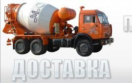 Производство и продажа бетона и растворов в СПб и Ленобласти