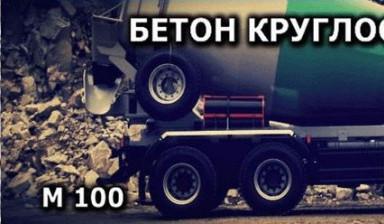 Бетон богданович купить бетон скопин