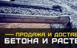 Продажа бетона и раствора