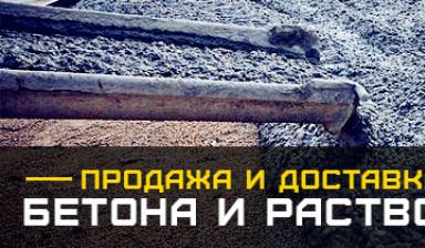 Стародуб бетон нейтрализующий раствор цементной штукатурки
