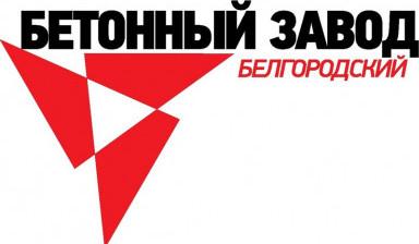 купить бетон строитель белгородская область