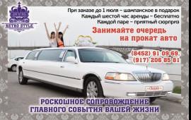 Закажи лимузин и получи необычный сюрприз!