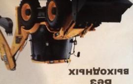 JCB4cx Экскаватор погрузчик