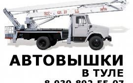 Тула автовышка час стоимость за 2016 в в часы продать новосибирске