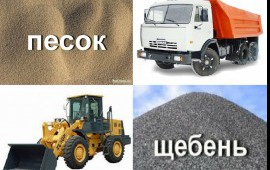 Песок, щебень, керамзит, уголь, опилки с доставкой.