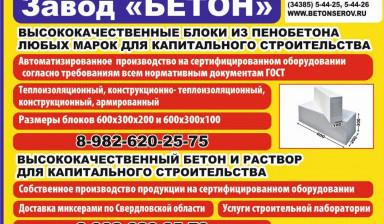 Бетон аргаяш купить сухая бетонная смесь рецепт