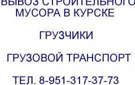 Вывоз Строительного Мусора в Курске: 8-951-317-37-73