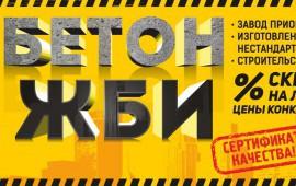 ЖБИ, БЕТОН
