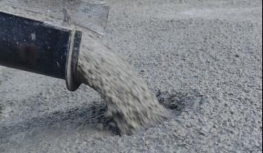 Купить бетон в когалыме заказать бетон в курске