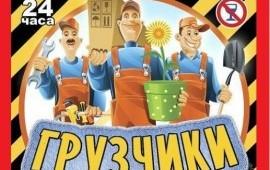 Услуги грузчиков в Калуге 20-18-58