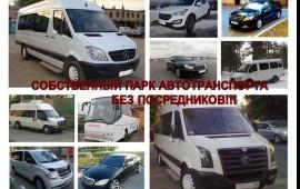 Заказ, аренда микроавтобусов, пассажирские перевозки