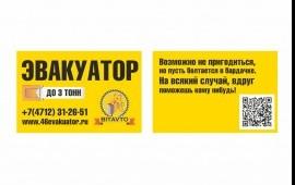 Эвакуатор АвтоПрофи
