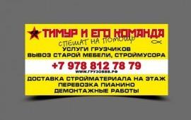Грузчики Севастополя
