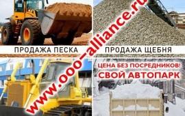 Продажа песка цены от собственника, свой карьер!