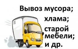 Вывоз мусора на газели в Омске.Грузчики