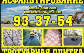 Асфальтирование / Укладка тротуарной плитки