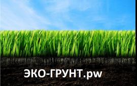 Плодородный грунт/Рязанский чернозем/Торф/Доставка