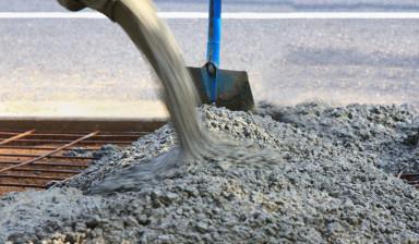суб бетон купить