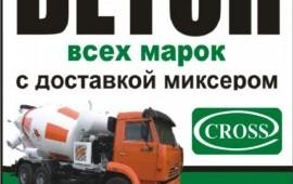 Бетон М-200 в Симферополе с доставкой