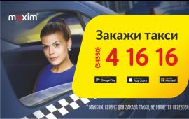 Закажт такси в Полевском