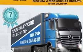 Перевозка грузов до 20 т. Москва, МО.