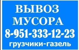 Вывоз мусора/грузчики Курск