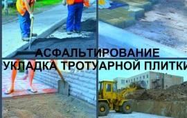 Укладка асфальта, асфальтирование и ремонт дорог в