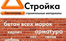Купить бетон — Ипатово   Цены на доставку бетона от производителя 97641b0cb76