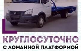 Эвакуатор 8-988-161-1-161