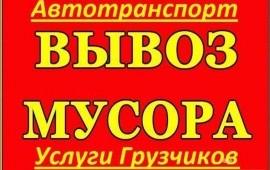ВЫВОЗ МУСОРА ВЫВОЗ ХЛАМА,МЕБЕЛИ,ТЕХНИКИ☎502-539