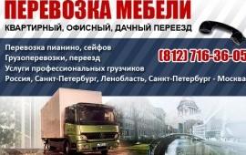 Перевозки, переезды, услуги грузчиков НАДЁЖНО!!