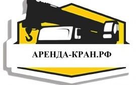 Аренда Автокранов 16т/20т/25т/32т/50т/80т