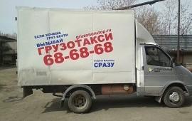 Грузоперевозки Тюм.