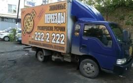 Перевозка продуктов или товара для охлаждения