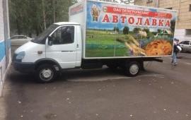 Перевозка грузов заказ Газель грузовое такси