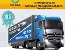 Перевозки грузов по Москве и МО до 20 т.