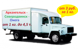 Грузоперевозки Архангельск Северодвинск Онега