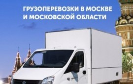 Автоперевозки по Москве
