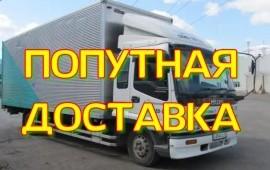 Попутные грузоперевозки по Забайкальскому краю