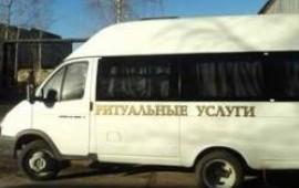 Саранск похоронное агенство катафалк