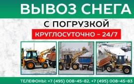 Вывоз снега в Москве и Подмосковье!