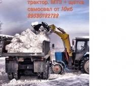 Аренда трактора*отвал*щетка*ковш