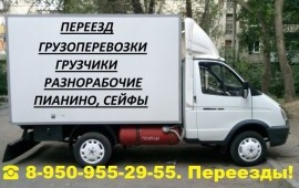Грузоперевозки Квартирный переезд  ☎ 49-83-54