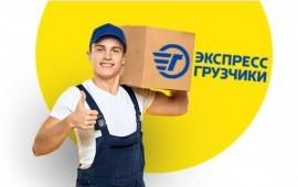 Грузчики в Севастополе от Экспресс Грузчиков